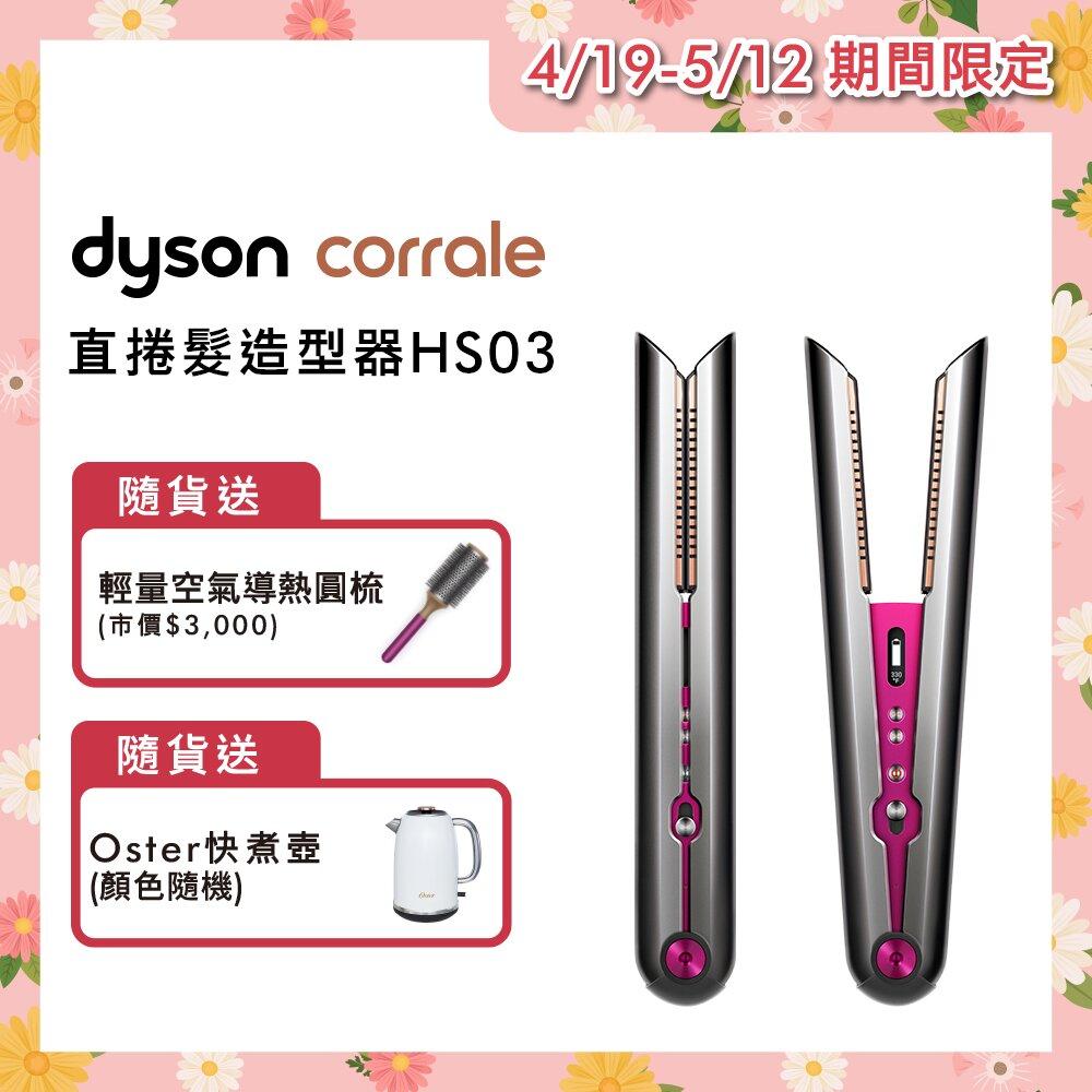 【送輕量空氣導熱圓梳+Oster快煮壺】Dyson戴森 Corrale 直捲髮造型器 HS03 桃紅色