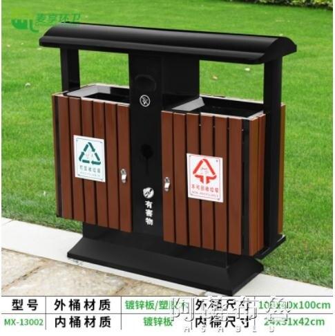 垃圾桶 不銹鋼戶外垃圾桶果皮箱室外公園大號垃圾箱環衛小區三分類垃圾桶 MKS 摩可美家