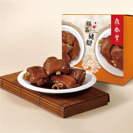 提貨單-鼎泰豐極品豬腳禮盒