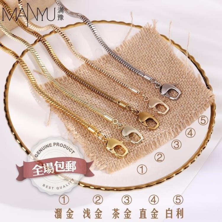 包包肩帶 蛇骨鏈子鏈條配件單買包包細肩帶背帶替換金屬斜跨包帶子 摩可美家