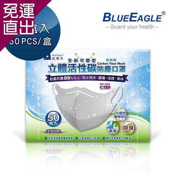 藍鷹牌 全新可塑型 成人立體活性碳口罩 50片*5盒【免運直出】