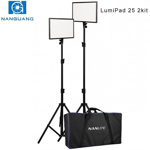 EGE 一番購】南冠|南光【LumiPad 25 2Kit|可調色溫版】雙燈套裝組 超柔光LED平板燈【公司貨】