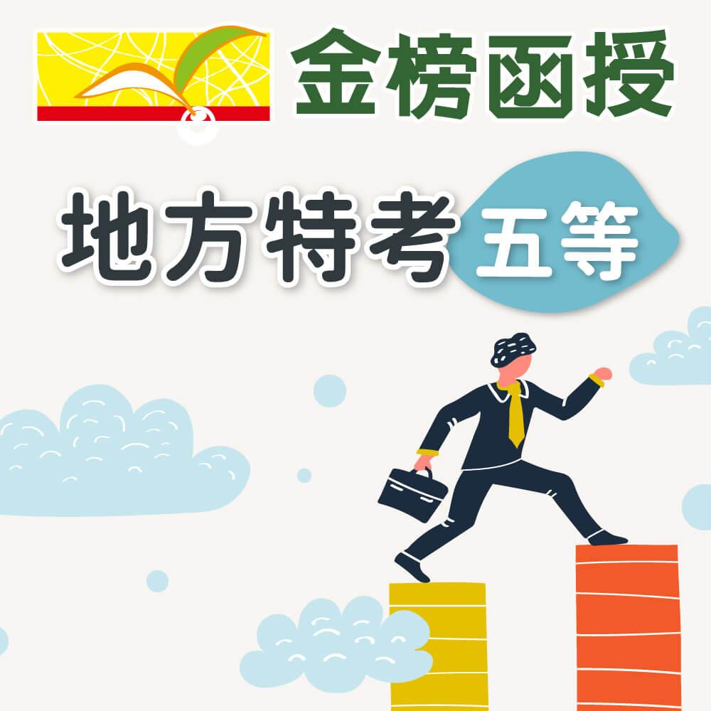 110金榜函授/國文/林嵩/單科/地方特考-五等/一般民政