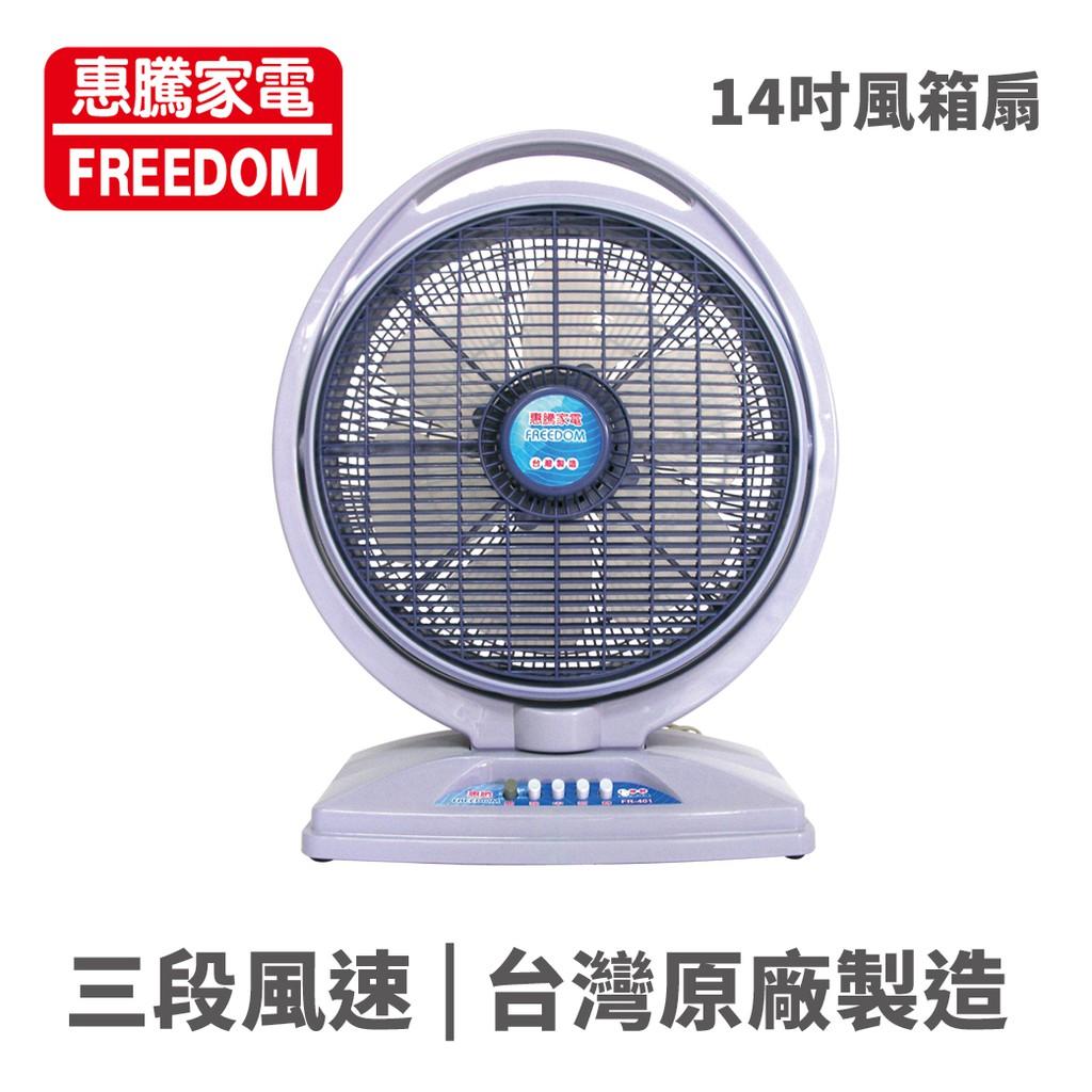 惠騰FR-401 14吋100W強力冷風箱扇