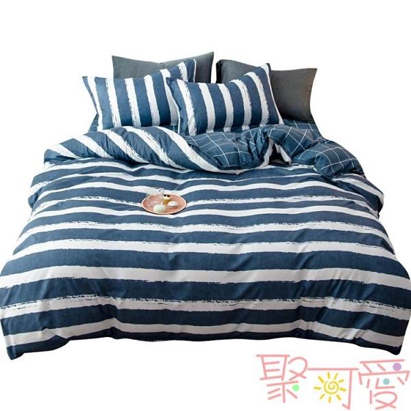 四件套床上被套被罩床單床品磨毛冬季被子三件套床品夏季春秋【聚可愛】