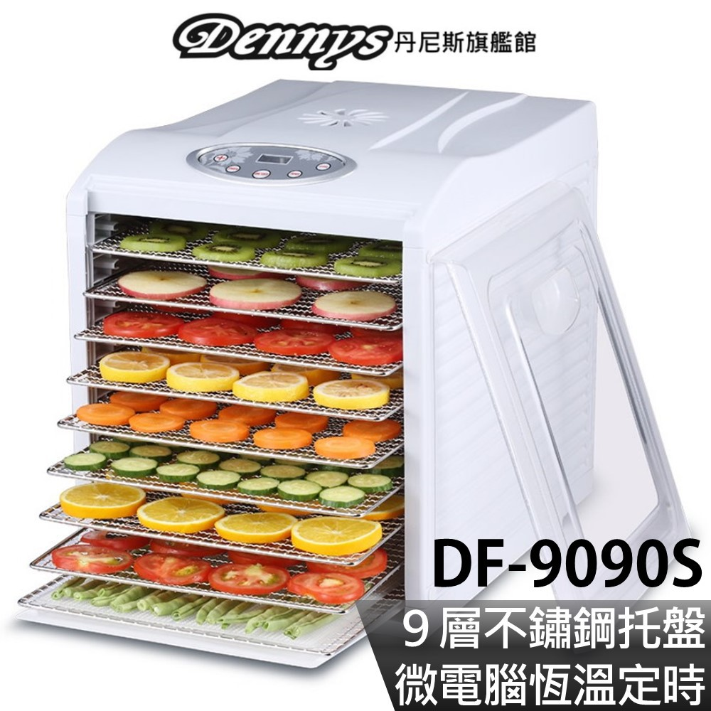 Dennys 九層不鏽鋼乾果機(專業級)送8個專用細網盤與1個不沾盤 微電腦定時溫控 DF-9090S 廠商直送 現貨