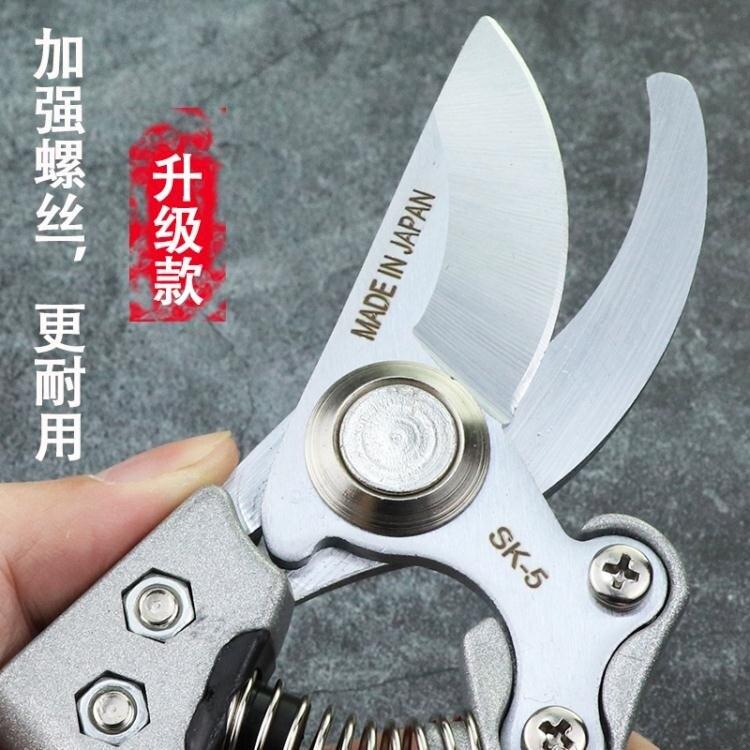 日本進口SK5樹枝剪園藝修枝剪鋁合金強力粗枝果樹園林花藝工具剪