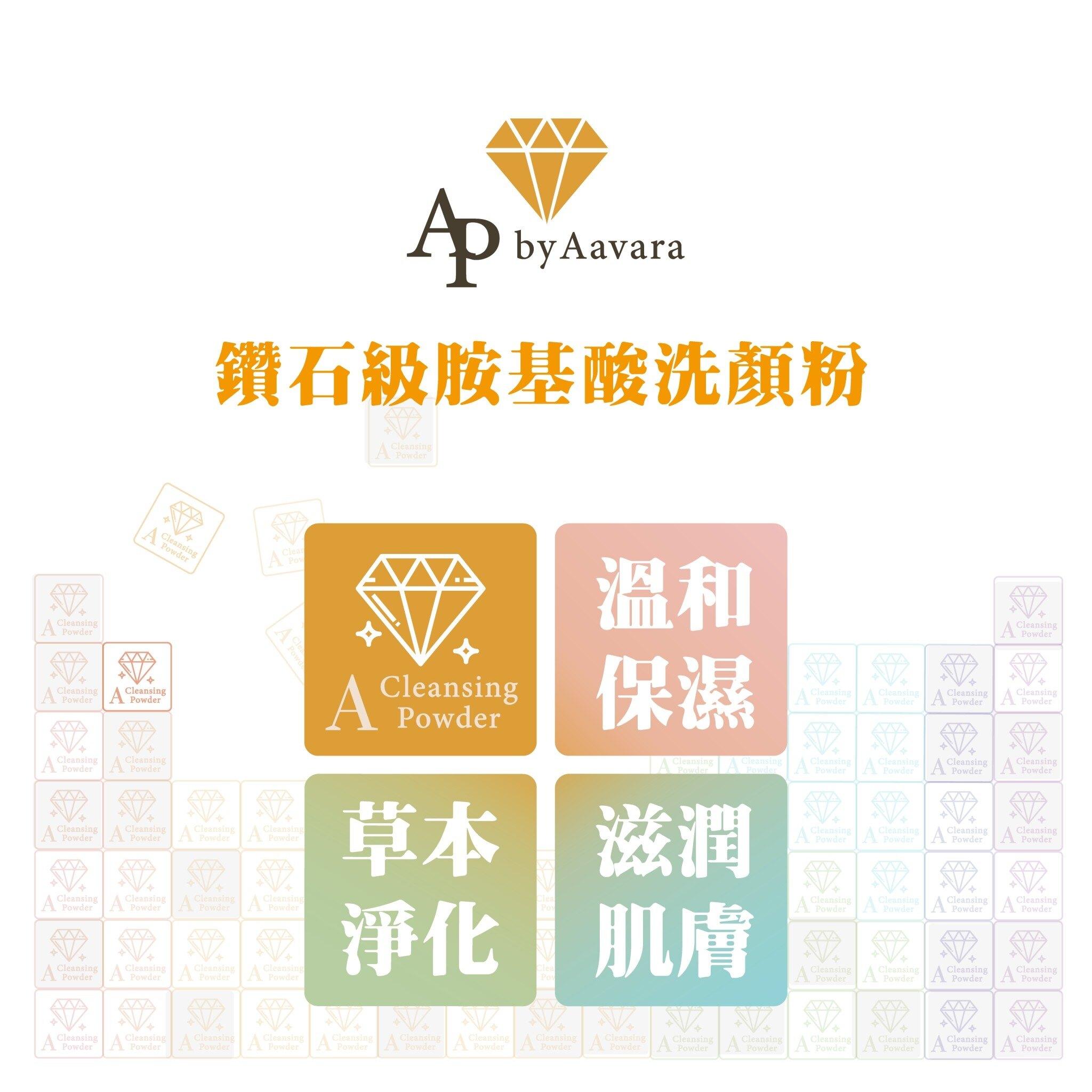 【Aavara】AP鑽白胺基酸洗顏粉 0.4g x 32