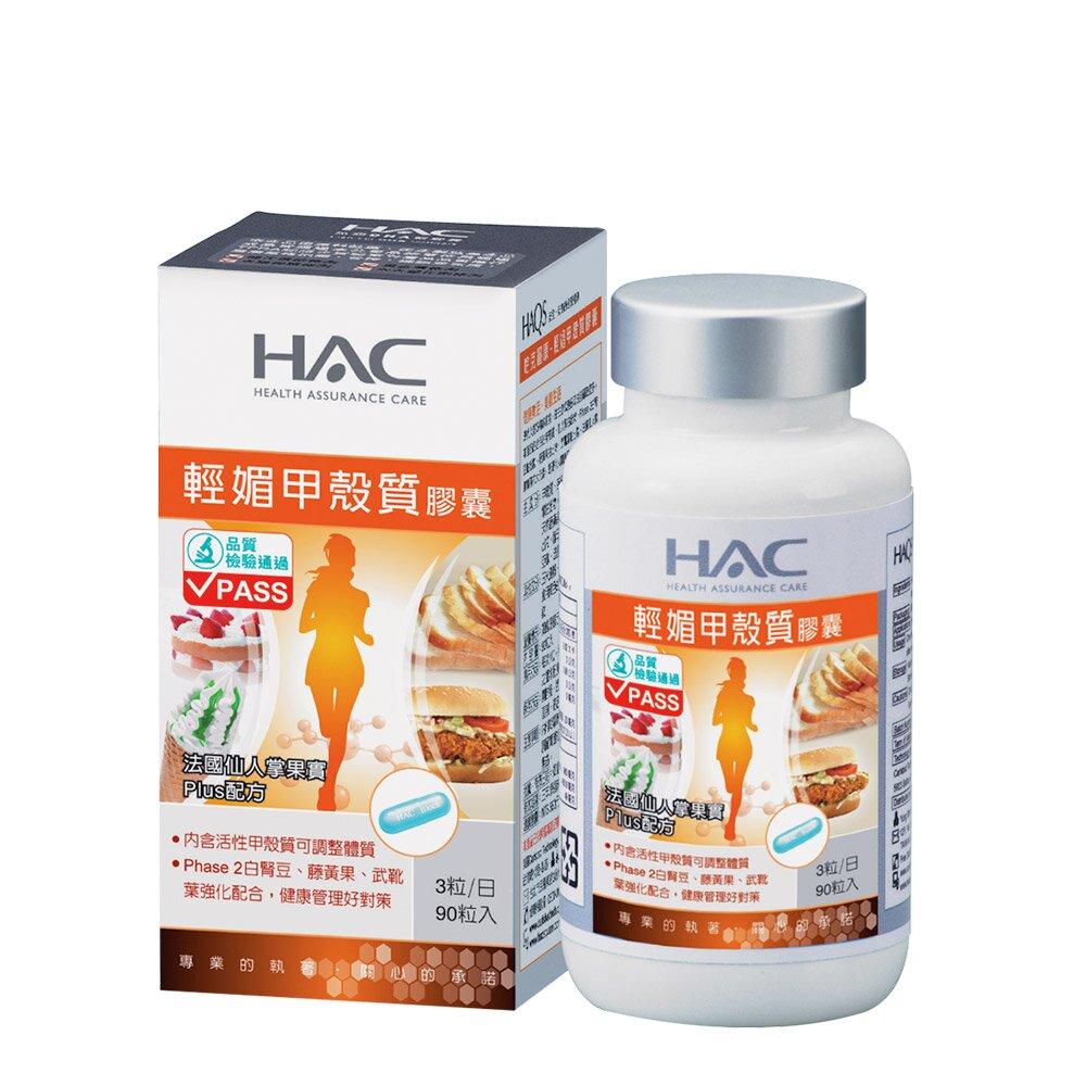 永信HAC 輕媚甲殼質膠囊(90粒/瓶)-窈窕必備