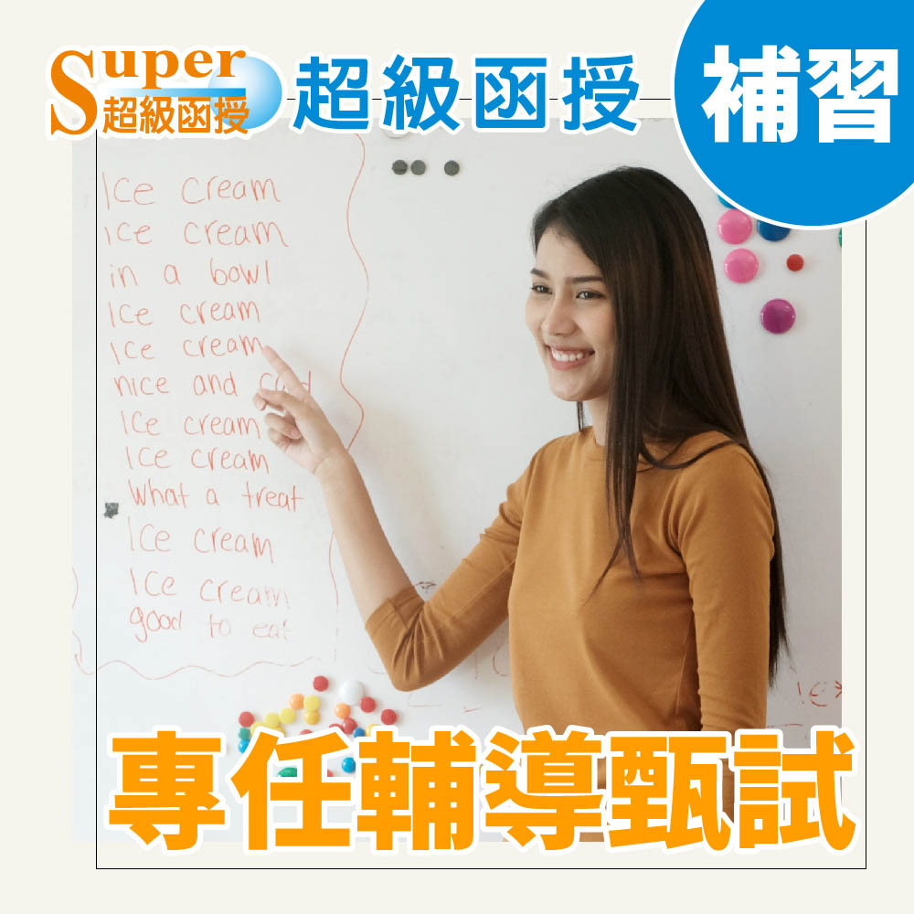 110超級函授/數學/吳迪/單科/專任輔導甄試/加強班
