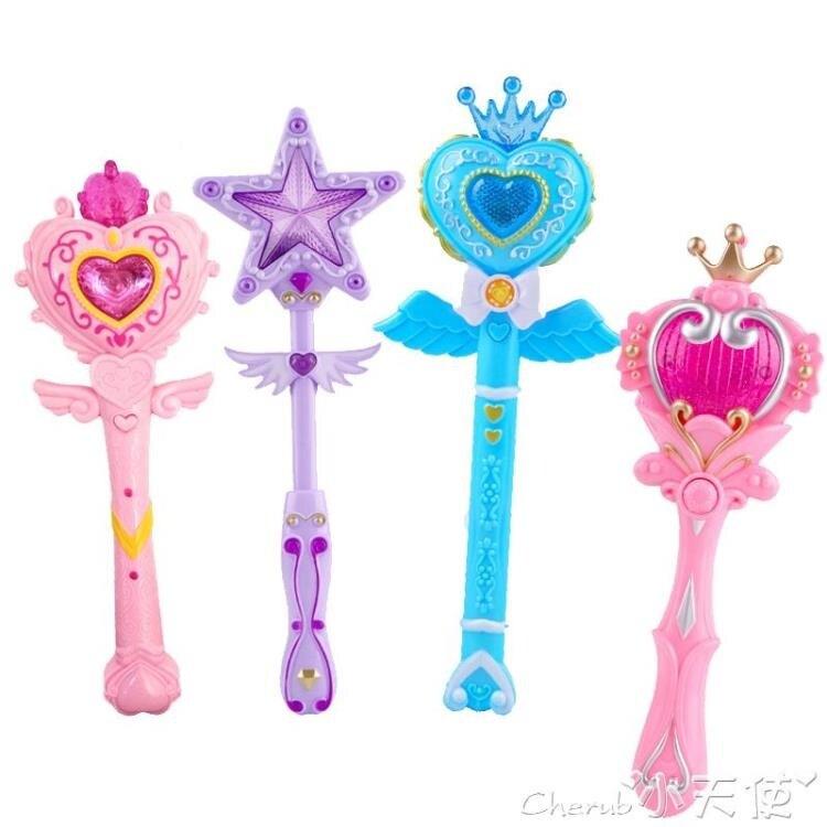 魔法棒 巴拉拉魔仙棒小女孩巴拉芭拉小魔仙玩具魔法棒音樂發光棒