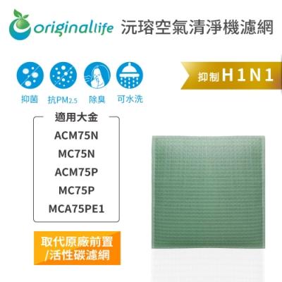Original Life 可水洗清淨機濾網 適用:DAIKIN大金 ACM75N