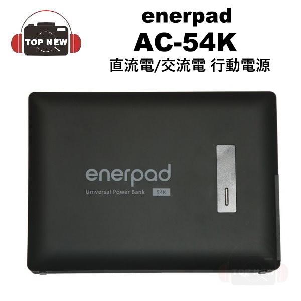 enerpad AC54K AC-54K 攜帶式直流電/交流電 行動電源 容量:53600mAh [贈防潮箱]