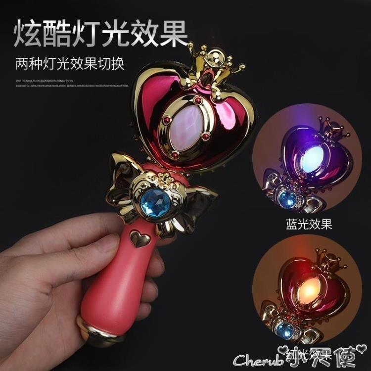魔法棒 魔法棒公主閃光音樂仙女棒發光魔仙棒權杖兒童女孩小魔仙玩具