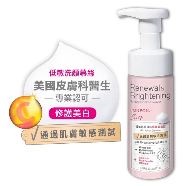 PONPON Soft低敏洗顏慕絲-修護美白型150g