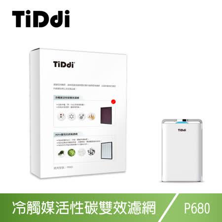 TiDdi P680專用 冷觸媒活性碳雙效濾網