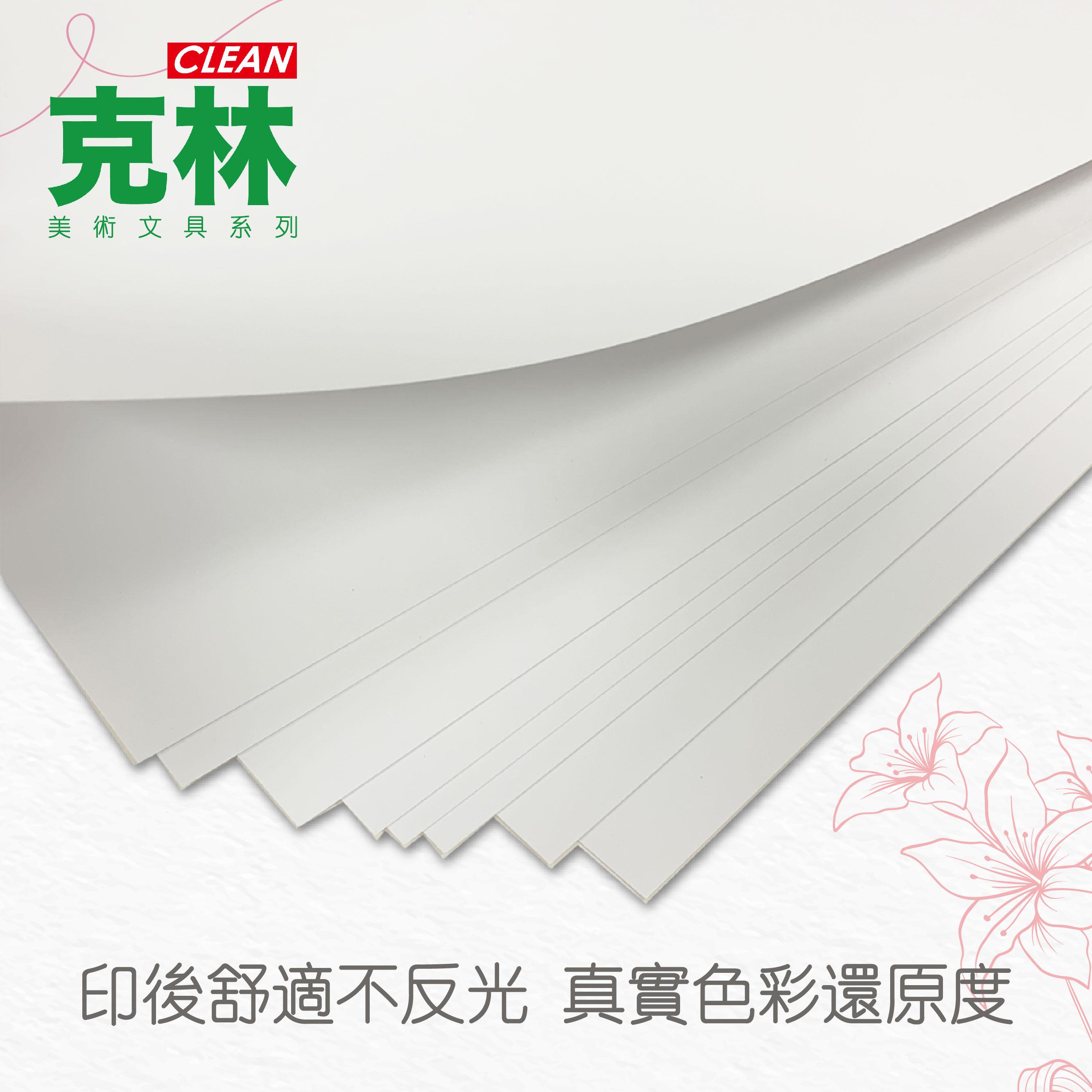 ☞克林CLEAN☜☞現貨☜符合HP INDIGO驗證通過數位印刷專用紙200/300磅 32x46cm 相片紙 婚紗照 白色雪面銅版紙