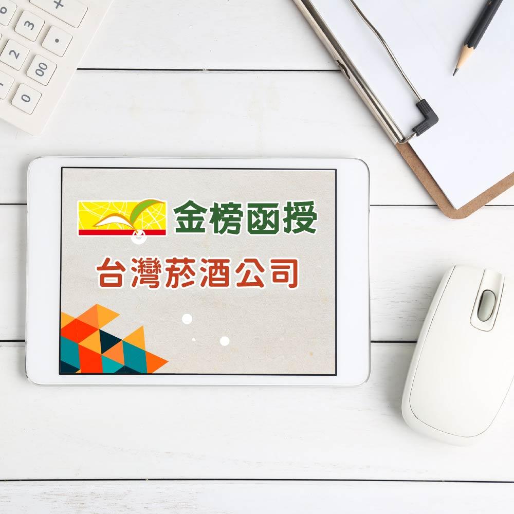 110金榜函授/英文/朱俐/單科/台灣菸酒公司/從業評價人員-冷凍電氣