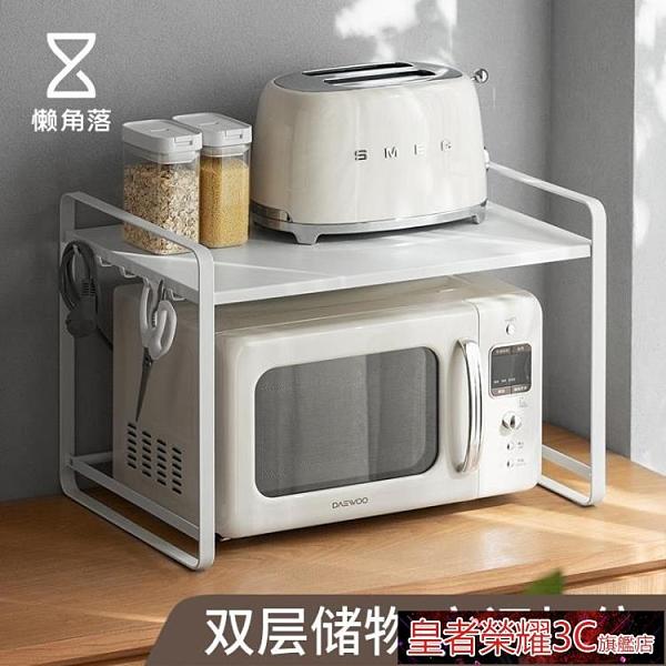 微波爐置物架 廚房微波爐架子烤箱置物架落地2層桌面收納儲物架66261YTL