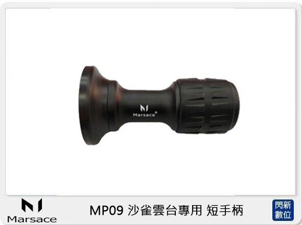 【滿3000現折300+點數10倍回饋】接單進貨 Marsace 瑪瑟士 MP 09 沙雀雲台專用 短手柄 同DP09 (MP09 公司貨)
