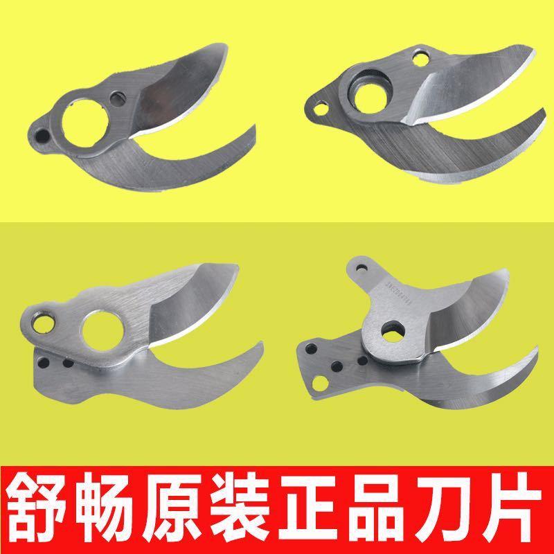 電動修枝剪刀片園林工具剪枝機SK-5刀片修剪刀配件工具