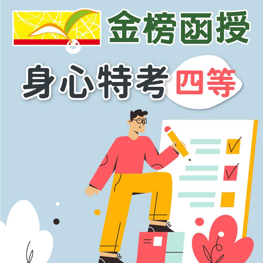 110金榜函授/行政法/陳治宇/單科/身心特考四等/一般行政