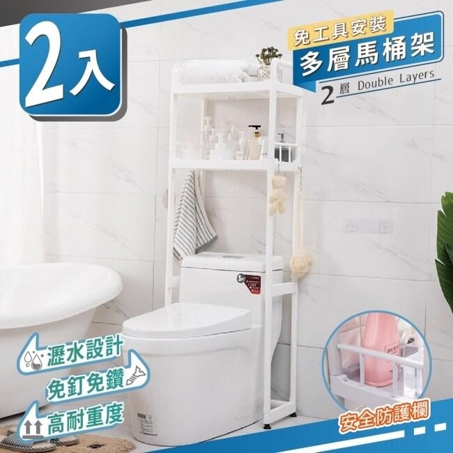 【家適帝】免工具堅固耐用多層馬桶架(二層)2入