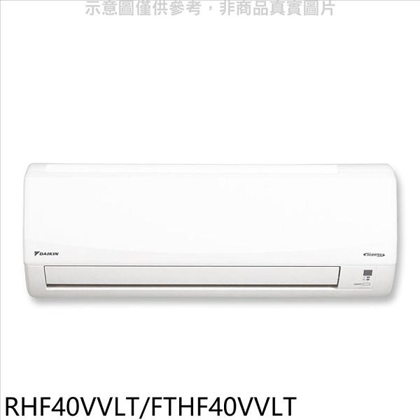 《結帳打85折》大金【RHF40VVLT/FTHF40VVLT】變頻冷暖經典分離式冷氣6坪