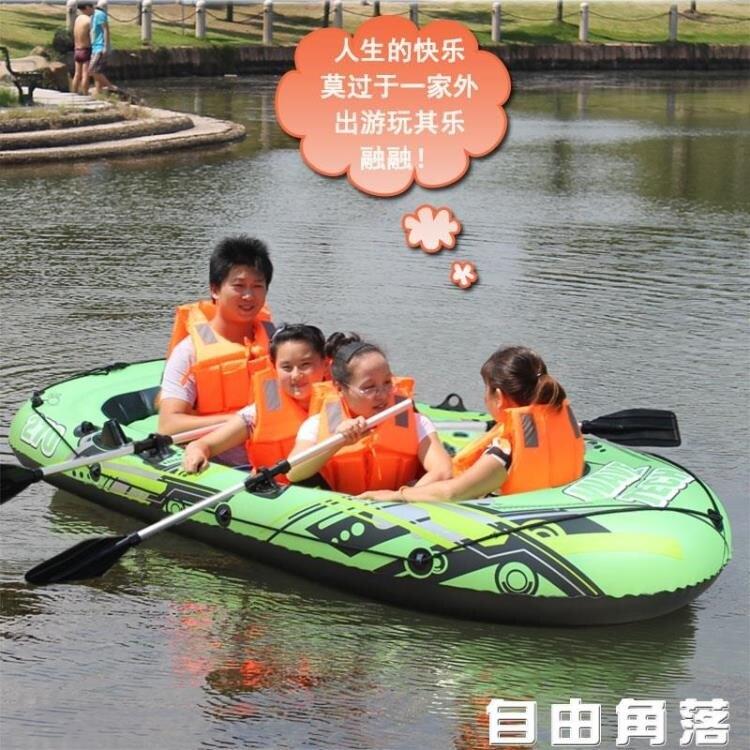 充氣船橡皮艇加厚釣魚船小船電動馬達單2/3/4/5人皮劃艇耐磨游  自由角落
