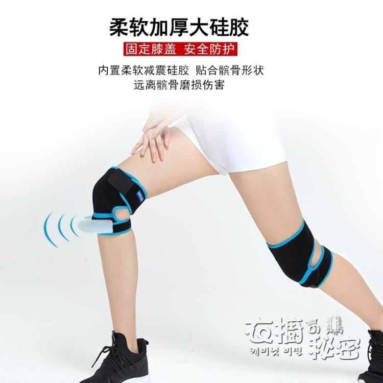 護膝跑步女運動爬山羽毛球打籃球髕骨帶登山深蹲護關節男膝蓋護具