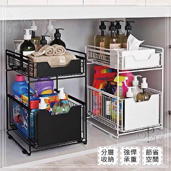 廚房收納 置物架 收納架 不銹鋼廚房下水槽屜式收納置物架 大款 28cm 【OP生活】台灣現貨 快速出貨