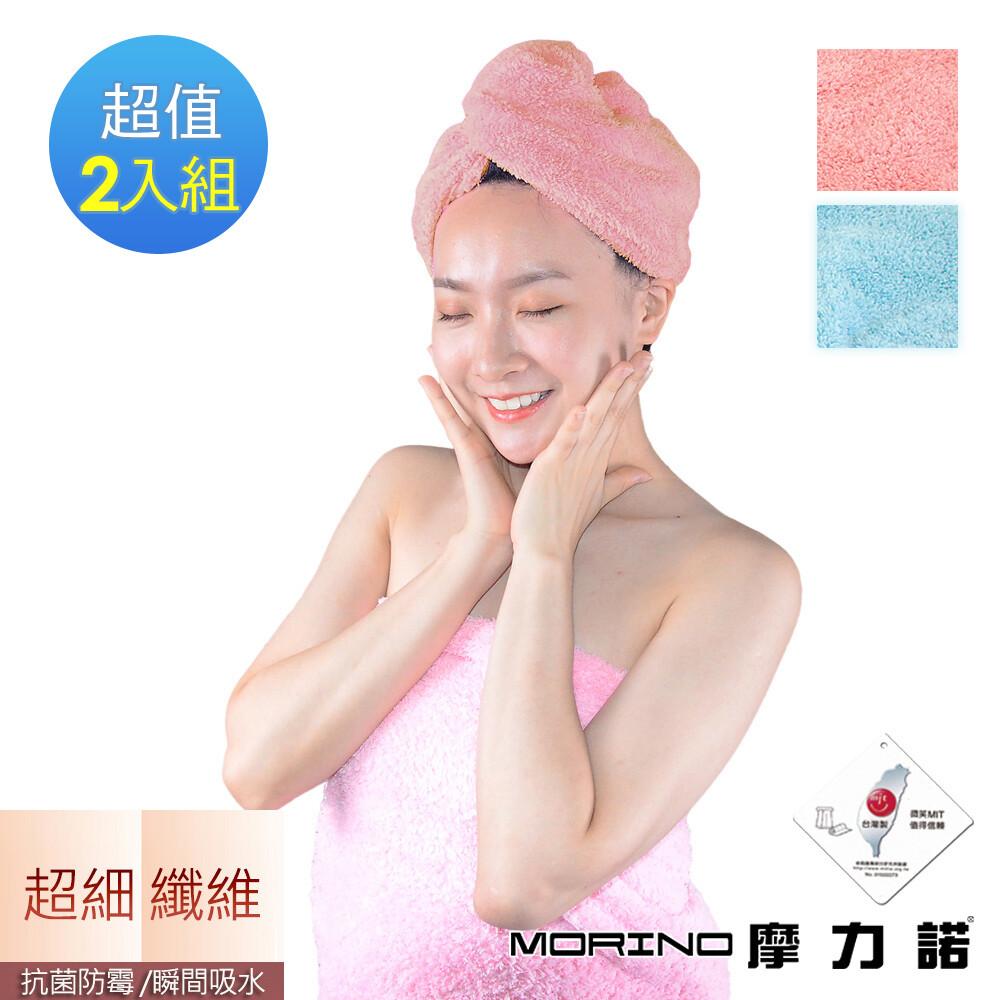 morino摩力諾超細纖維速乾浴帽(超值免運組)mo9703
