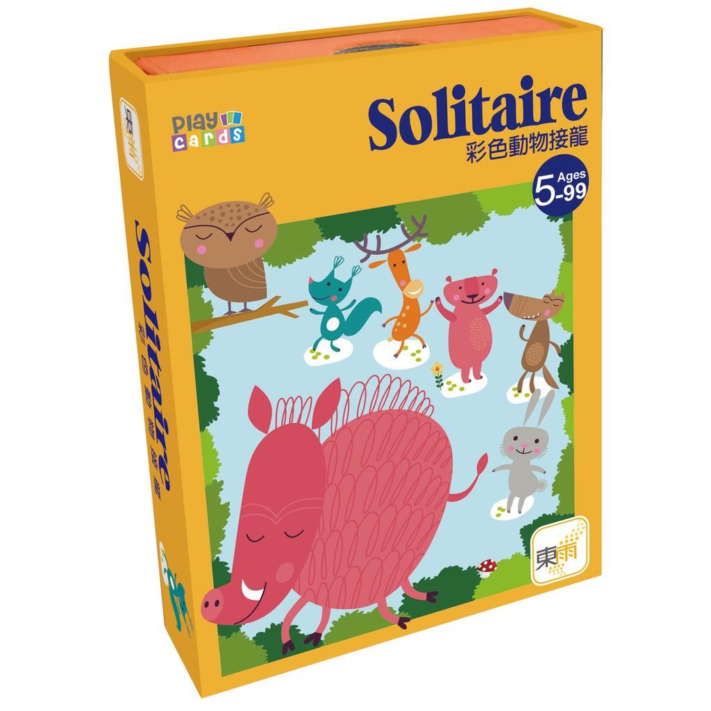 【東雨文化】彩色動物接龍 Solitaire 玩出親子好關係 兒童遊戲卡牌