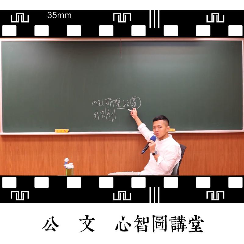 林嵩公文心智圖講堂!(單講堂)(林嵩)-1SD53
