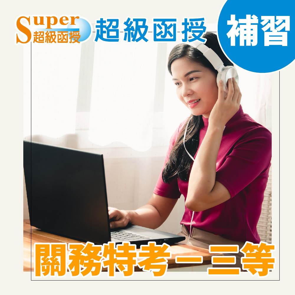 110超級函授/審計學/金永勝/單科/關務特考-三等/加強班