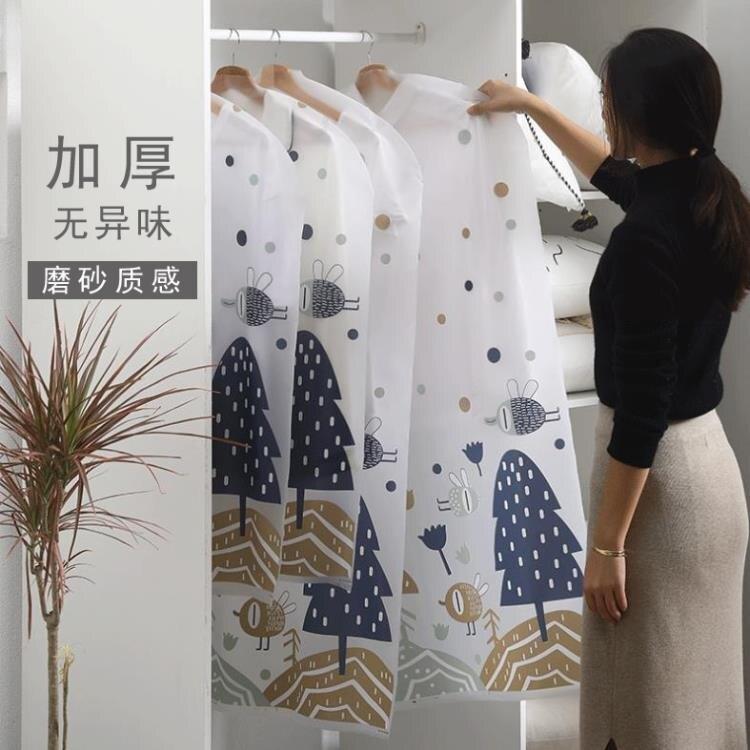 防塵袋衣罩衣服防塵套西服掛式大衣罩家用衣物袋子收納衣櫃防塵罩