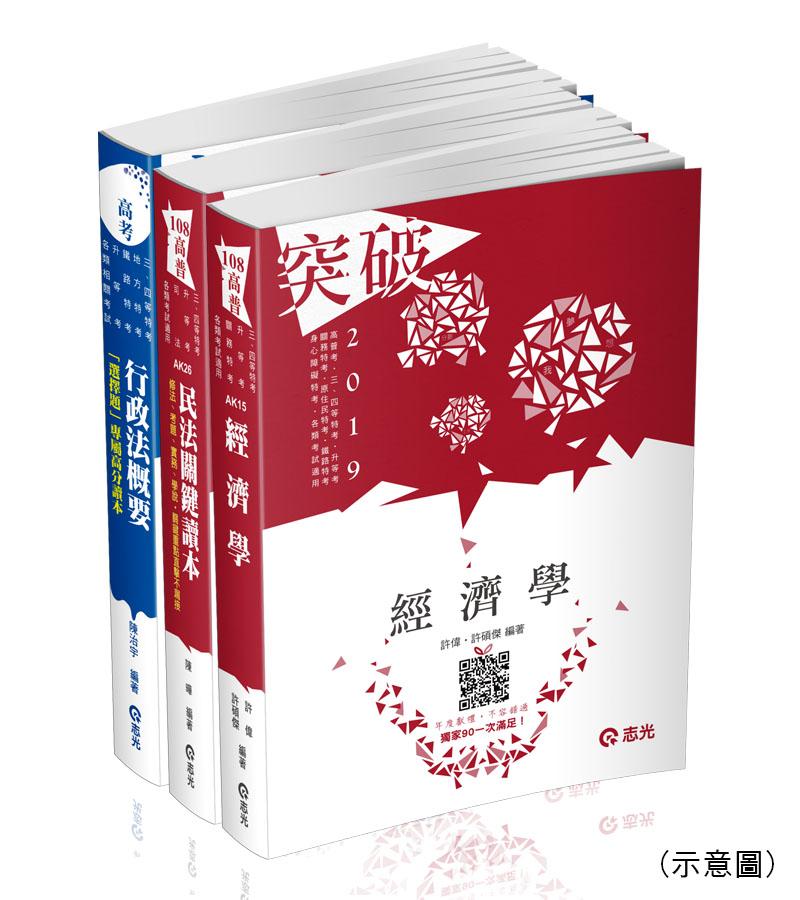 普考商業行政專業科目全套套書(志光)-PT28(明細:010AK152005、010AK262008、010BH142008)