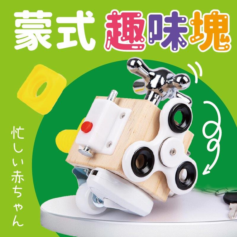 蒙氏趣味塊 蒙特梭利 六合一木質玩具 【洛希可嚴選】台灣現貨24H出貨 蒙氏教具 啟蒙玩具