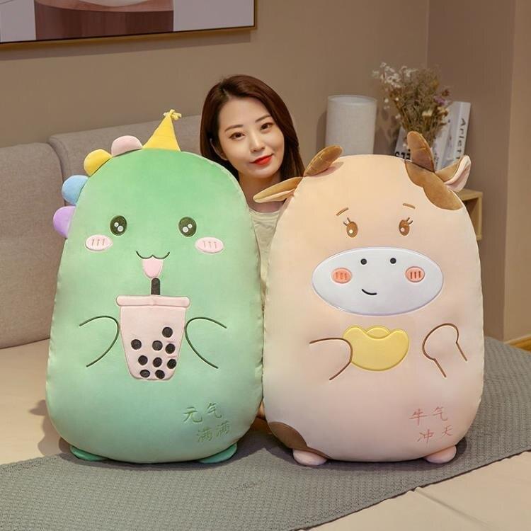 玩偶 可愛恐龍奶茶暖手捂抱枕公仔毛絨玩具女生床上軟體抱睡布娃娃玩偶 摩可美家