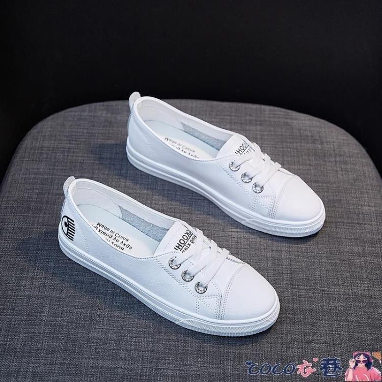 懶人鞋 2021年春款爆款淺口小白女鞋夏季薄款懶人一腳蹬板鞋新款平底百搭 摩可美家