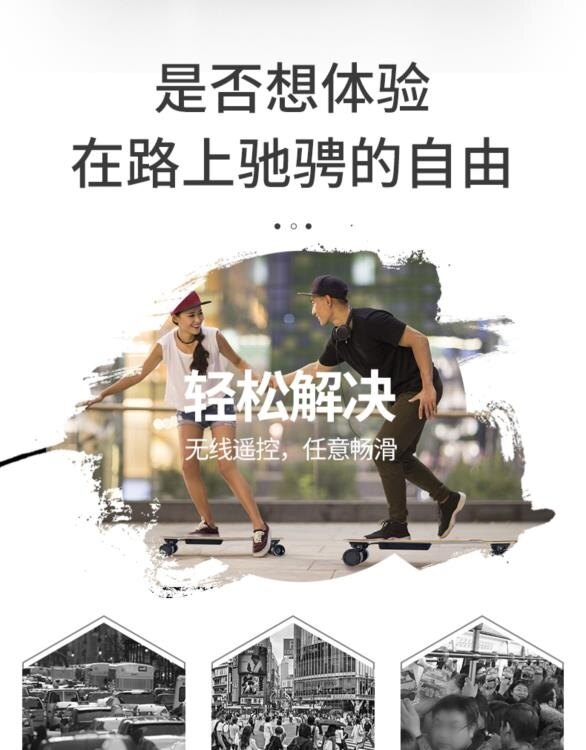 【八折下殺】電動滑板車 電動滑板四輪成人無線遙控學生成年代步神器長板青少年兒童滑板車 WJ【科技】