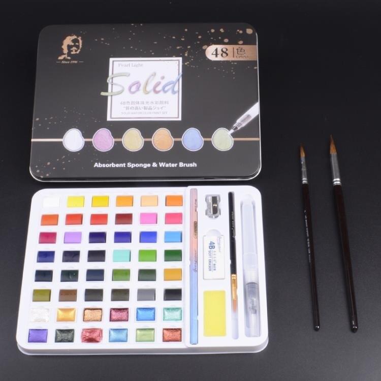 固體水彩 珠光色固體水彩顏料喬爾喬內水粉36色48色初學者美術繪畫專用美甲水彩 果果輕時尚