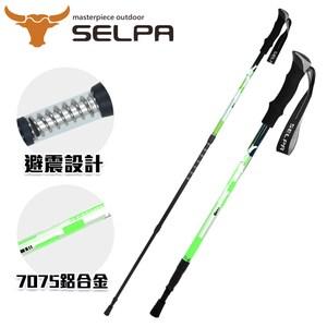 【韓國SELPA】雲頂7075鋁合金避震登山杖(三色任選)綠色