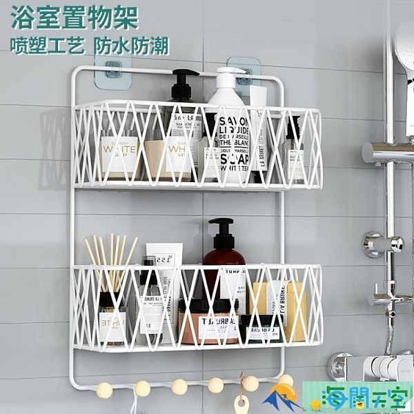 浴室沐浴露置物架墻上免打孔壁掛衛生間洗澡洗手間收納置物架神器【海闊天空】