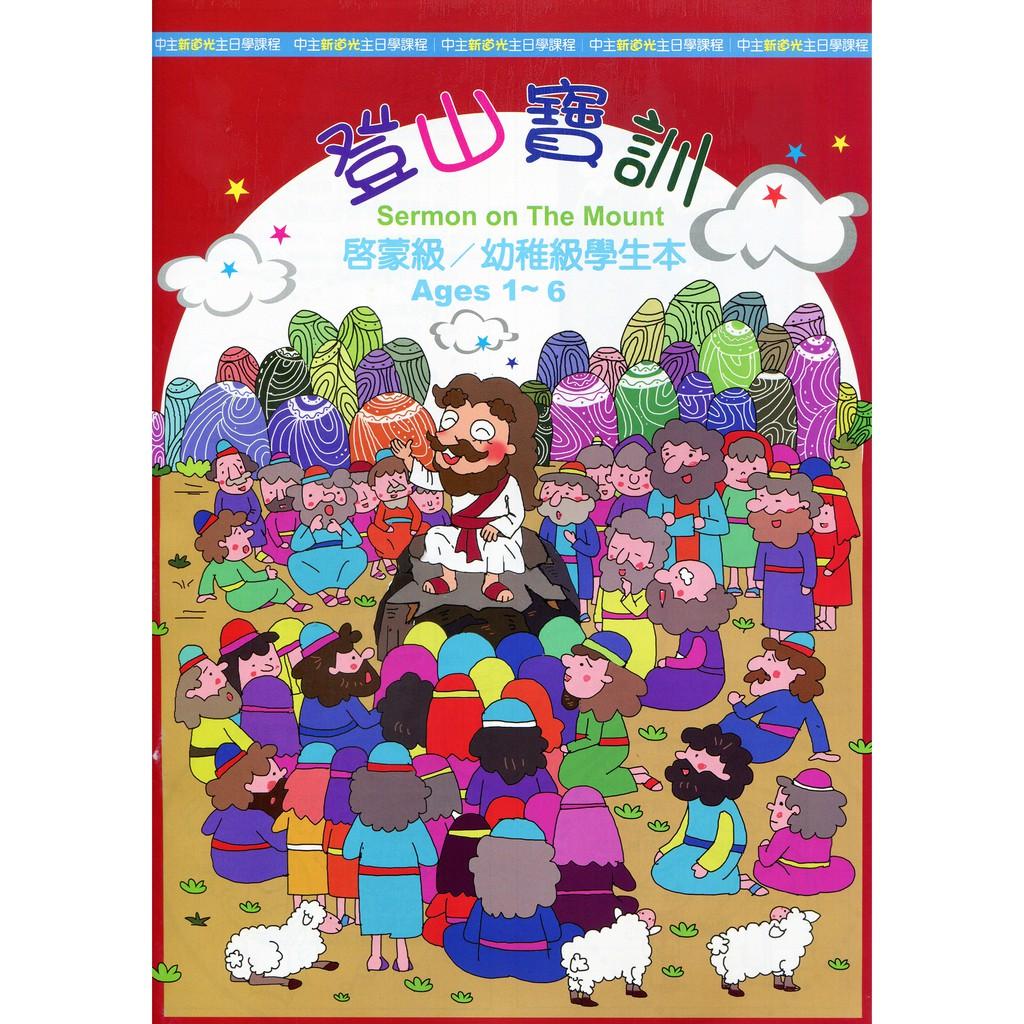 登山寶訓-啟幼級學生本