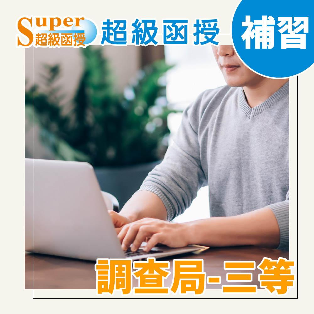 110超級函授/系統分析與設計/曹勝/單科/調查局-三等/加強班