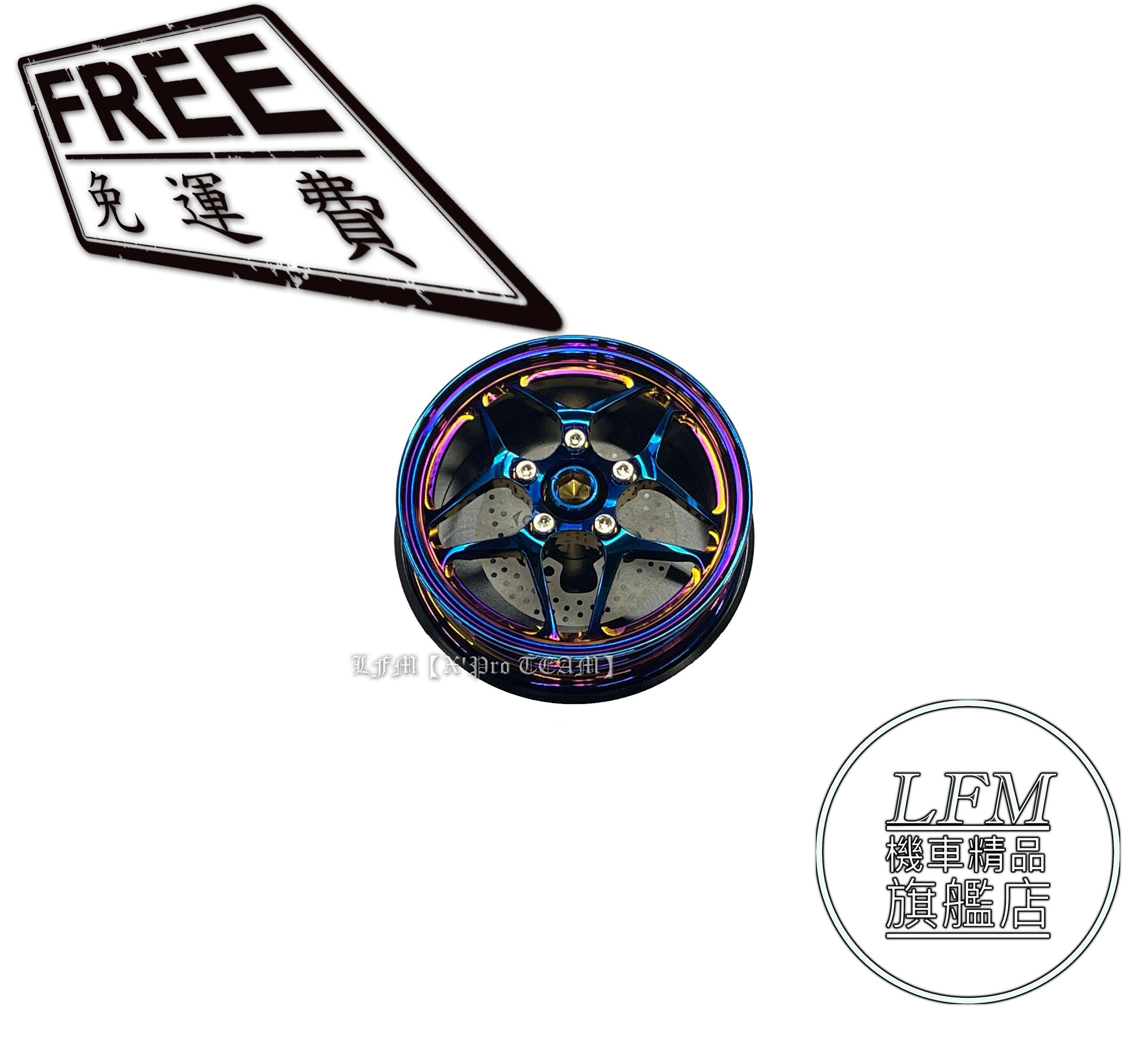 【LFM】免運費 APEXX 山葉 輪框造型 油箱蓋 燒鈦 勁戰六代 SMAX FORCE 勁戰五代 BWS LIMI