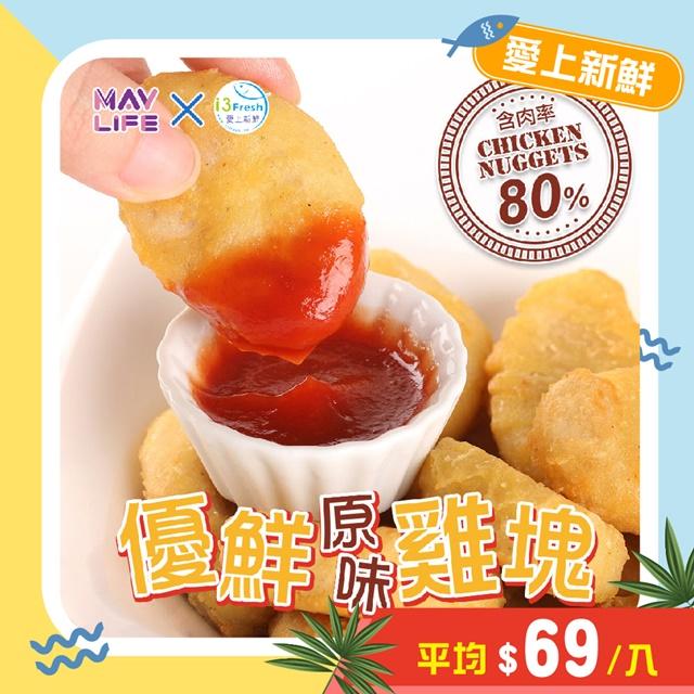 優鮮原味雞塊 (10包入)