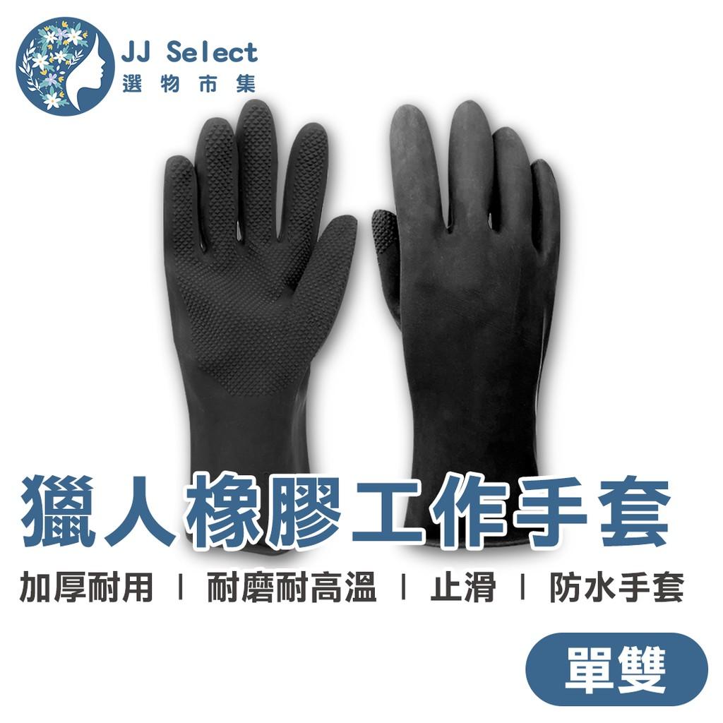[獵人]橡膠手套 單雙 加厚耐用款 耐磨 耐高溫 止滑 加大洗碗手套 加長 汽車 工業 黑色 黃色 清潔手套 防水手套