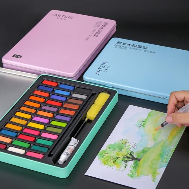 固體水彩 青竹固體水彩顏料套裝36色固體水彩顏料初學者繪畫工具套裝學生 果果輕時尚